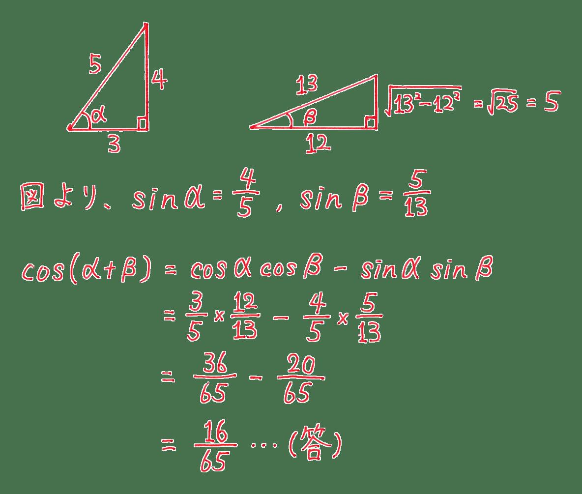 高校数学Ⅱ 三角関数27 練習 答え