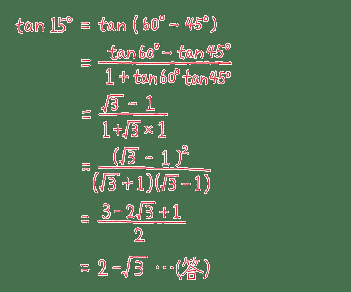 高校数学Ⅱ 三角関数28 例題 答え