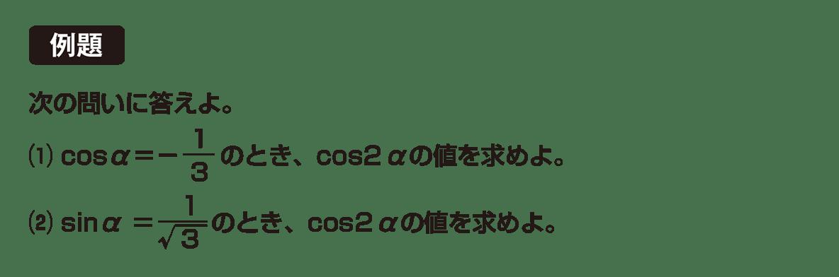 高校数学Ⅱ 三角関数30 例題