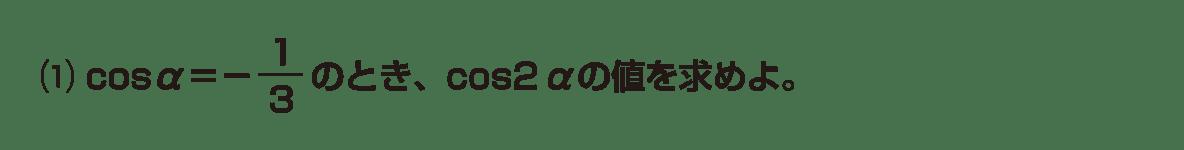 高校数学Ⅱ 三角関30 例題(1)