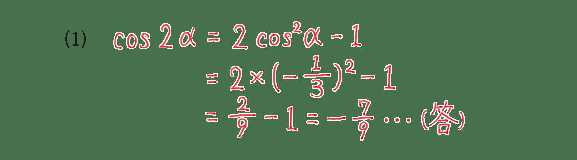 高校数学Ⅱ 三角関30 例題(1)答え