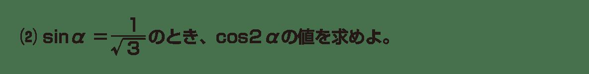 高校数学Ⅱ 三角関30 例題(2)