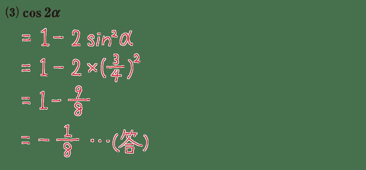 高校数学Ⅱ 三角関数30 練習 答え