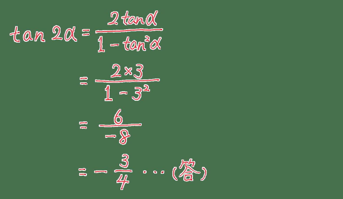 高校数学Ⅱ 三角関数31 例題 答え