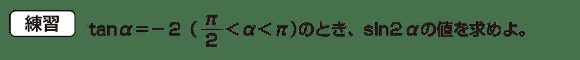 高校数学Ⅱ 三角関数31 練習