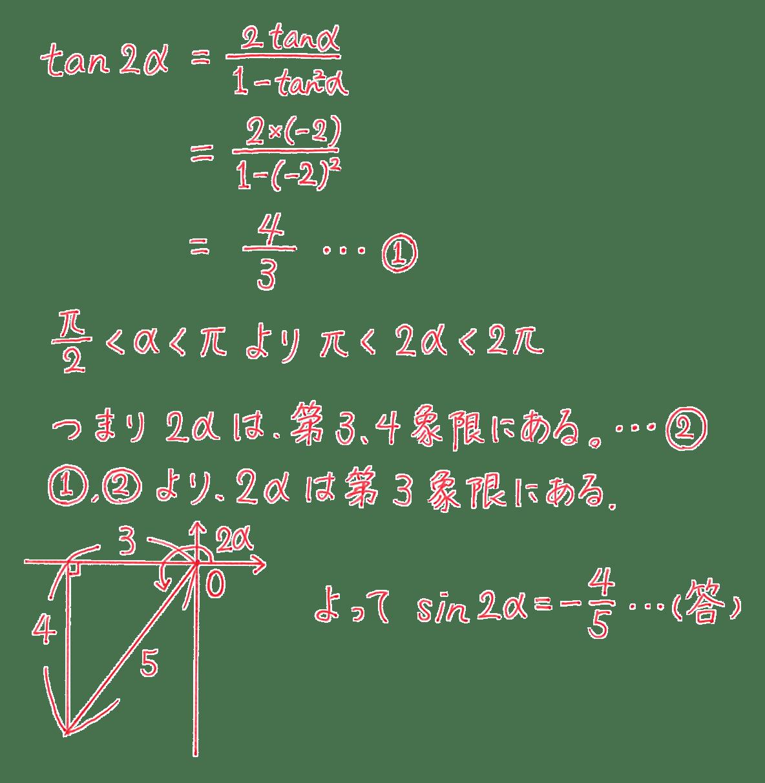 高校数学Ⅱ 三角関数31 練習 答え