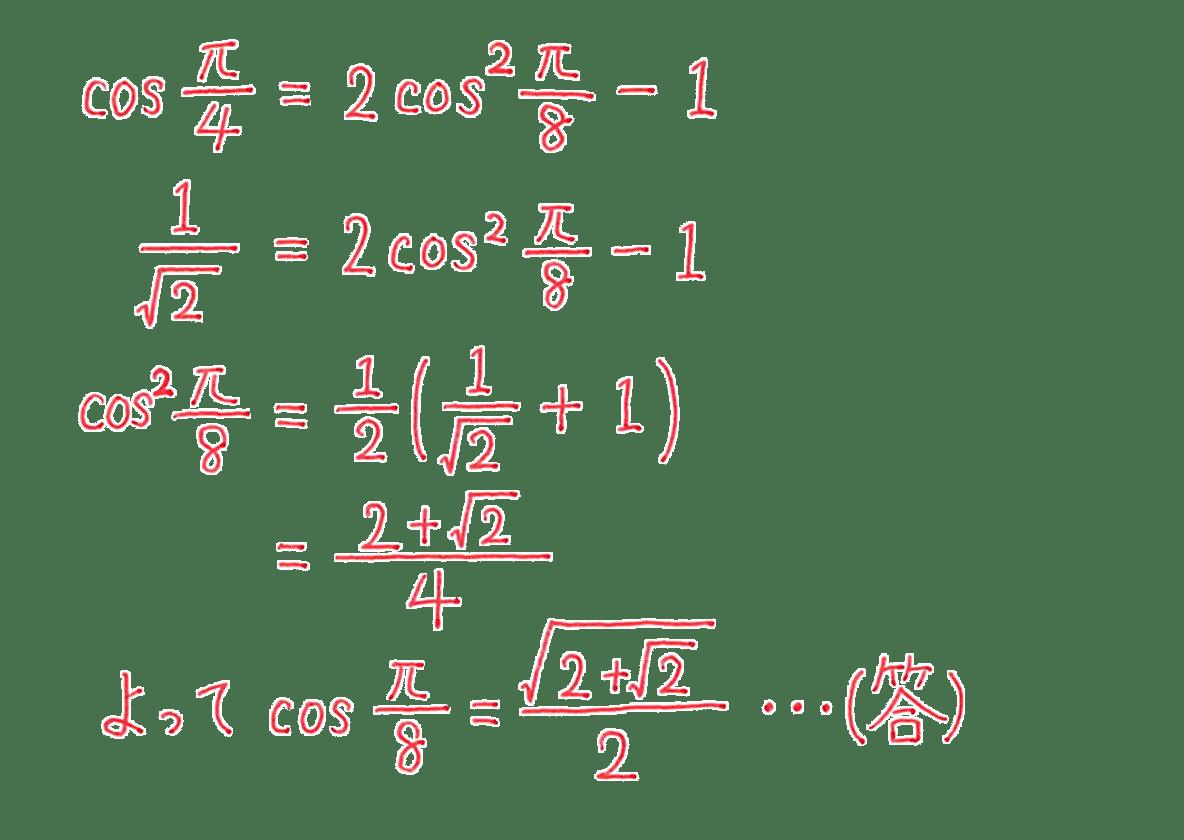高校数学Ⅱ 三角関数32 例題 答え