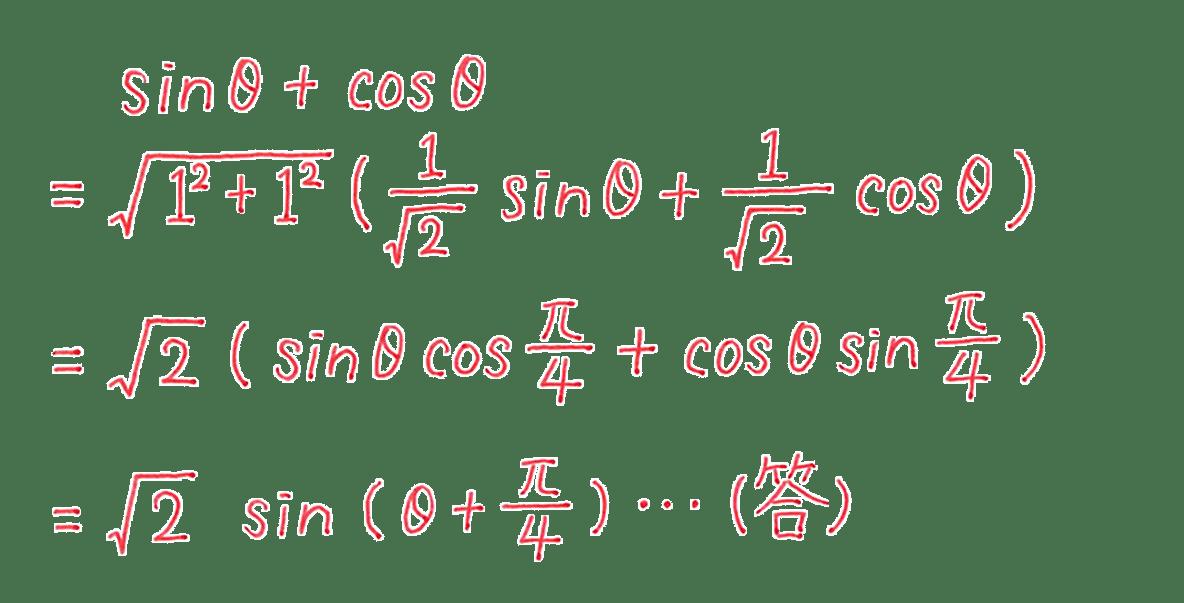 高校数学Ⅱ 三角関数33 例題 答え