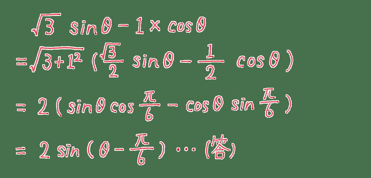高校数学Ⅱ 三角関数33 練習 答え
