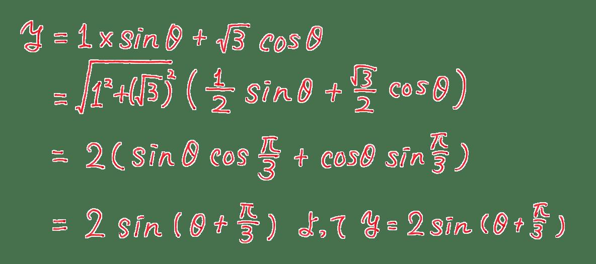 高校数学Ⅱ 三角関34 例題 答え4行目まで