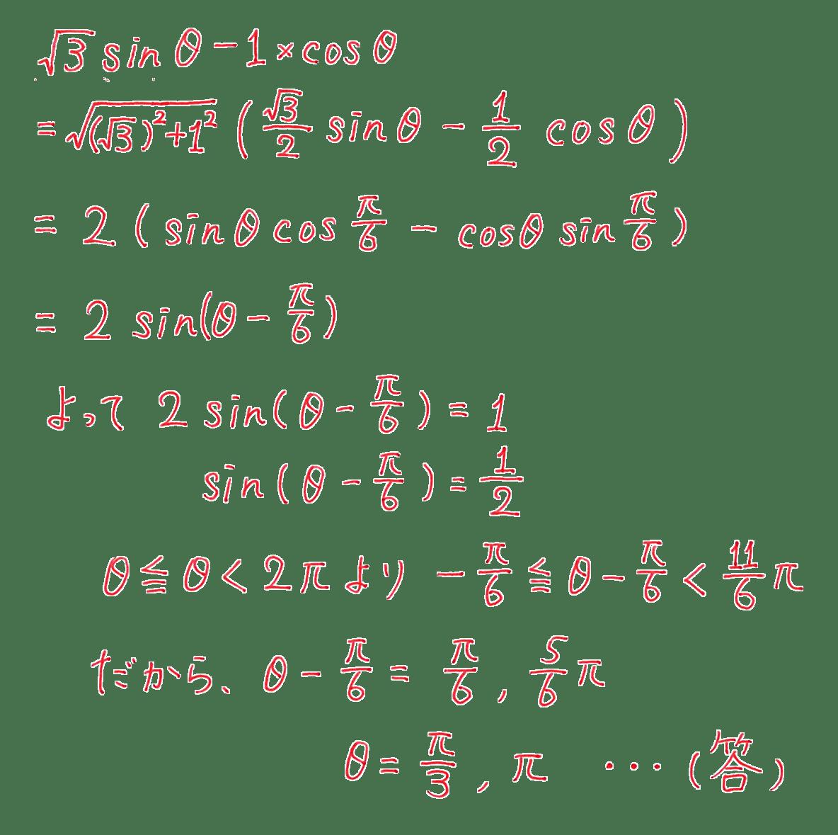 高校数学Ⅱ 三角関数34 練習 答え
