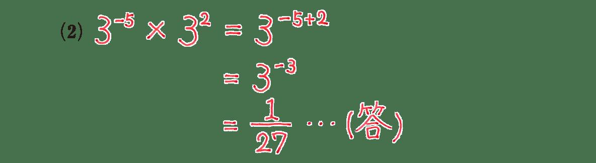 高校数学Ⅱ 指数関数・対数関数1 例題(2)答え