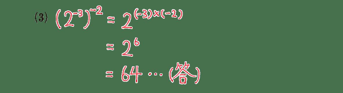 高校数学Ⅱ 指数関数・対数関数1 例題(3)の答え