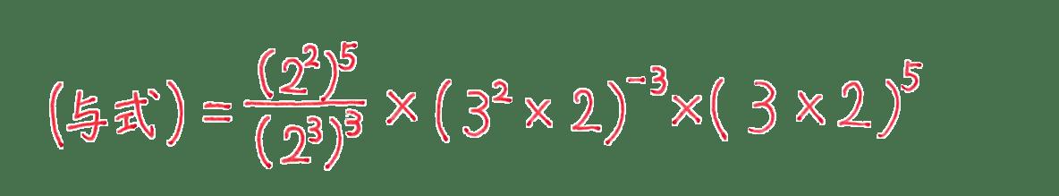 高校数学Ⅱ 指数関数・対数関数1 練習 答え1行目
