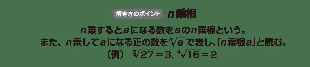 高校数学Ⅱ 指数関数・対数関数2 ポイント