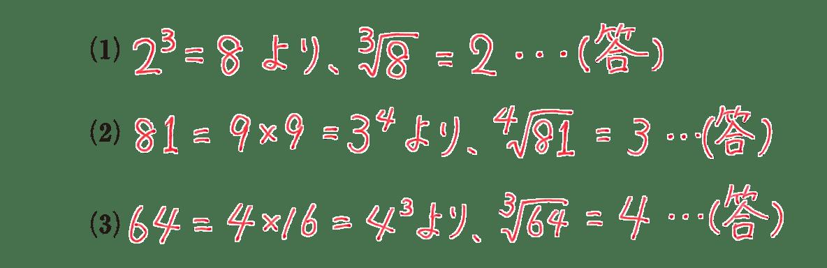 高校数学Ⅱ 指数関数・対数関数1 例題 答え