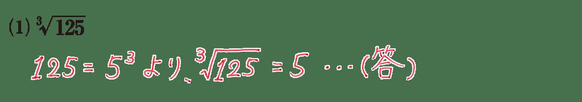 高校数学Ⅱ 指数関数・対数関数2 練習(1)の答え