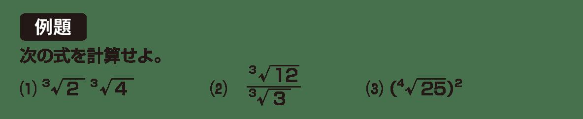 高校数学Ⅱ 指数関数・対数関数3 例題