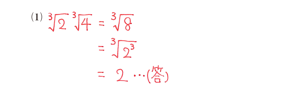 高校数学Ⅱ 指数関数・対数関数3 例題(1)の答え