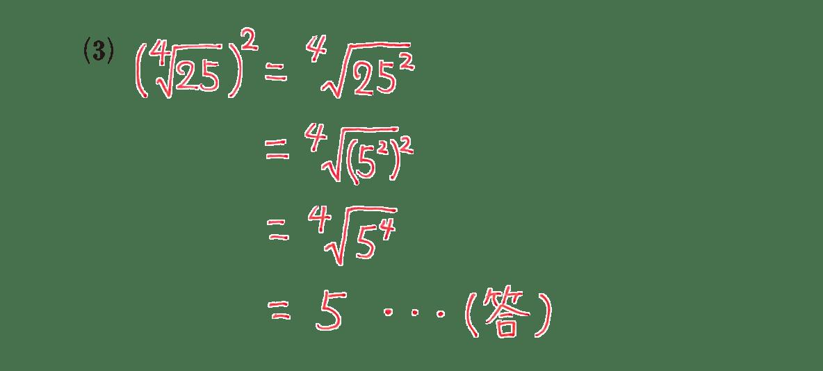 高校数学Ⅱ 指数関数・対数関数3 例題 (3)答え