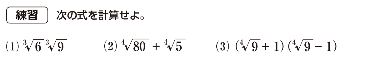 高校数学Ⅱ 指数関数・対数関数3 練習