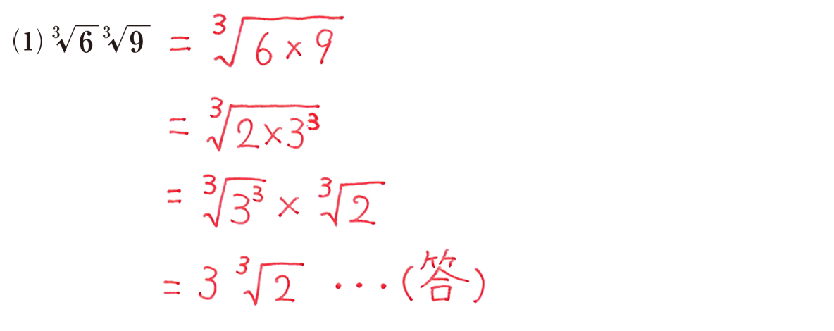 高校数学Ⅱ 指数関数・対数関数3 練習(1)の答え