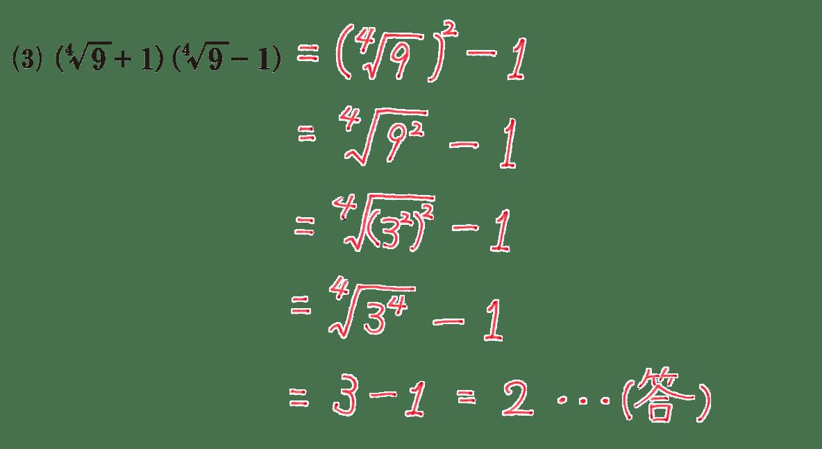 高校数学Ⅱ 指数関数・対数関数3 練習(3)の答え