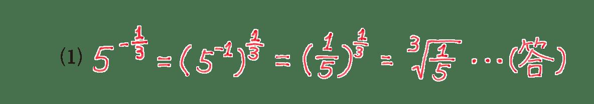 高校数学Ⅱ 指数関数・対数関数4 例題(1)の答え