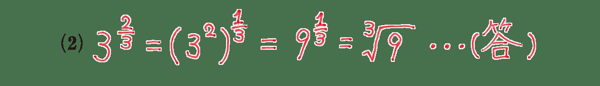 高校数学Ⅱ 指数関数・対数関数4 例題(2)の答え
