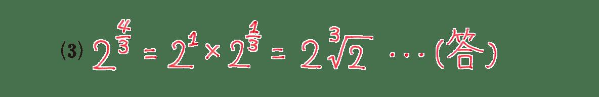 高校数学Ⅱ 指数関数・対数関数4 例題 答え