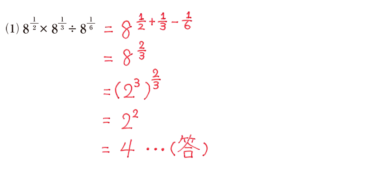 高校数学Ⅱ 指数関数・対数関数4 練習