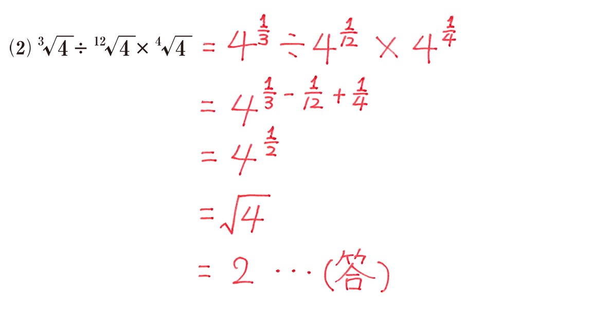 高校数学Ⅱ 指数関数・対数関数4 練習(2)答え