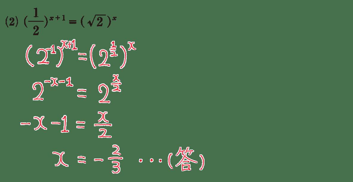 高校数学Ⅱ 指数関数・対数関数6 練習 答え