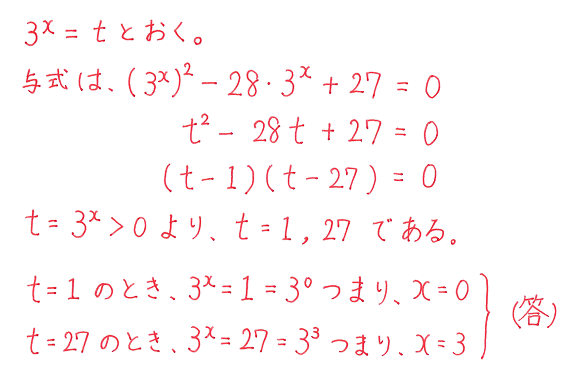 高校数学Ⅱ 指数関数・対数関数7 練習 答え