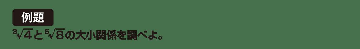 高校数学Ⅱ 指数関数・対数関数8 例題