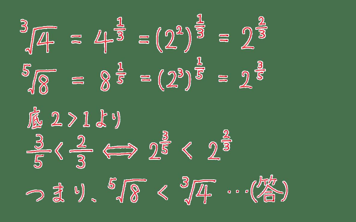 高校数学Ⅱ 指数関数・対数関数8 例題 答え