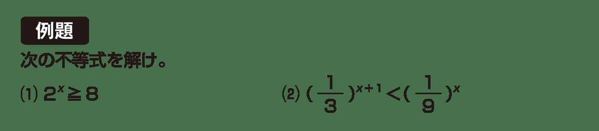 高校数学Ⅱ 指数関数・対数関数9 例題