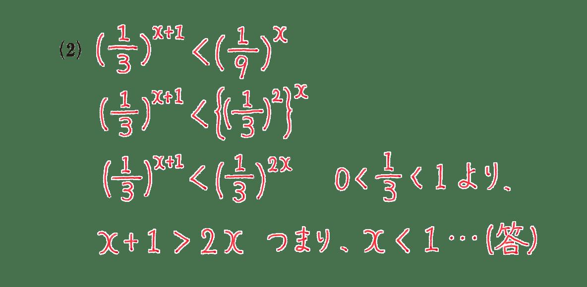 高校数学Ⅱ 指数関数・対数関数9 例題 答え