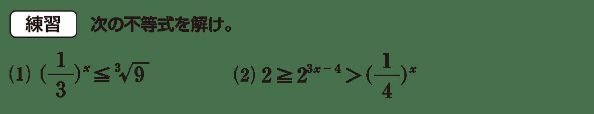 高校数学Ⅱ 指数関数・対数関数9 練習