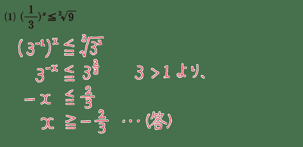 高校数学Ⅱ 指数関数・対数関数9 練習(1)