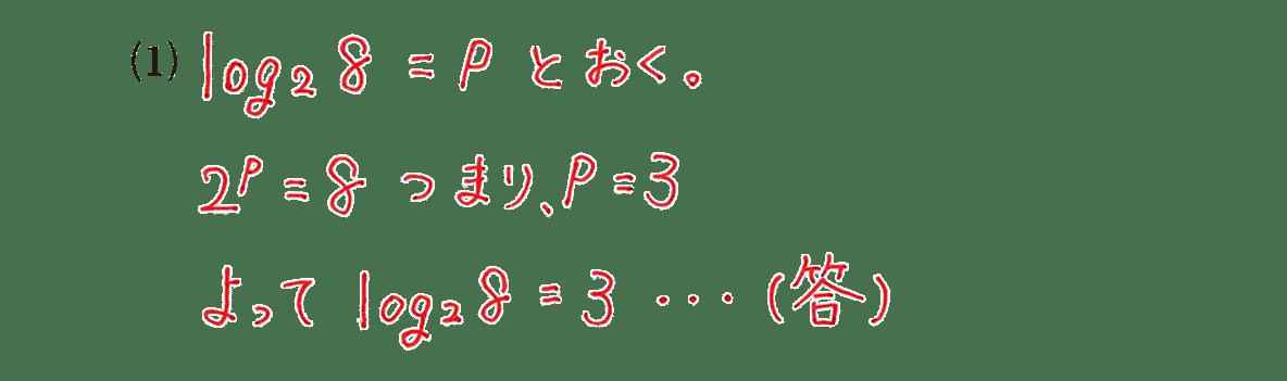 高校数学Ⅱ 指数関数・対数関数10 例題(1)の答え