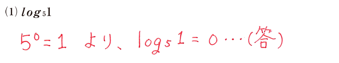 高校数学Ⅱ 指数関数・対数関数10 練習(1)の答え