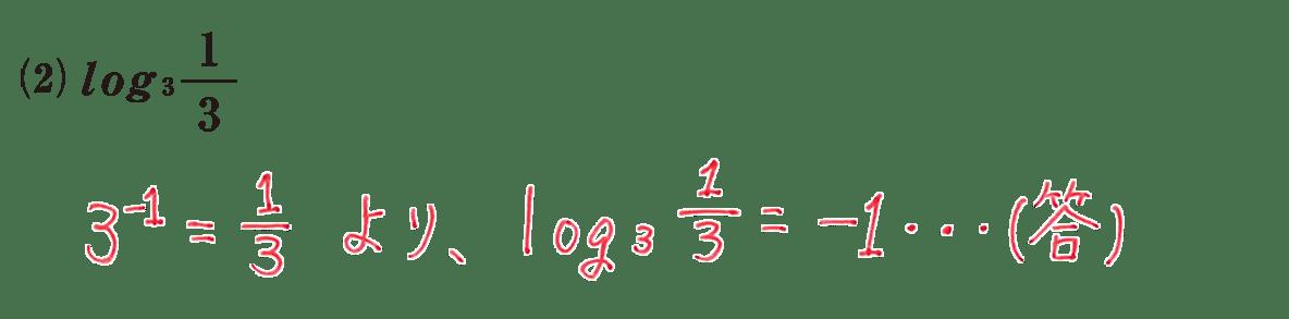 高校数学Ⅱ 指数関数・対数関数10 練習(2)の答え