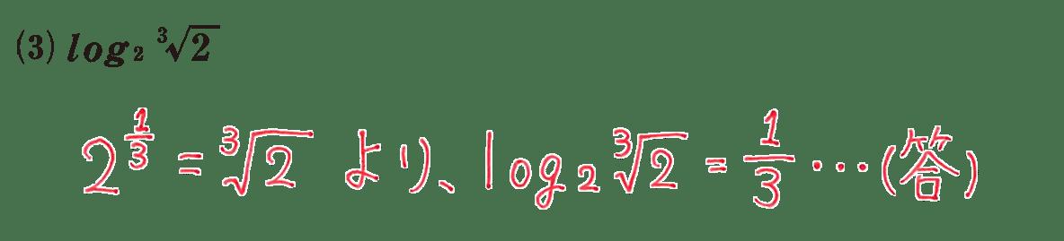 高校数学Ⅱ 指数関数・対数関数10 練習 (3)答え