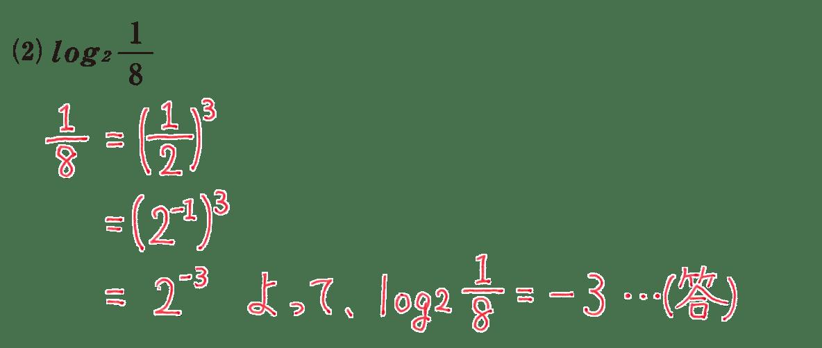 高校数学Ⅱ 指数関数・対数関数11 練習(2)答え