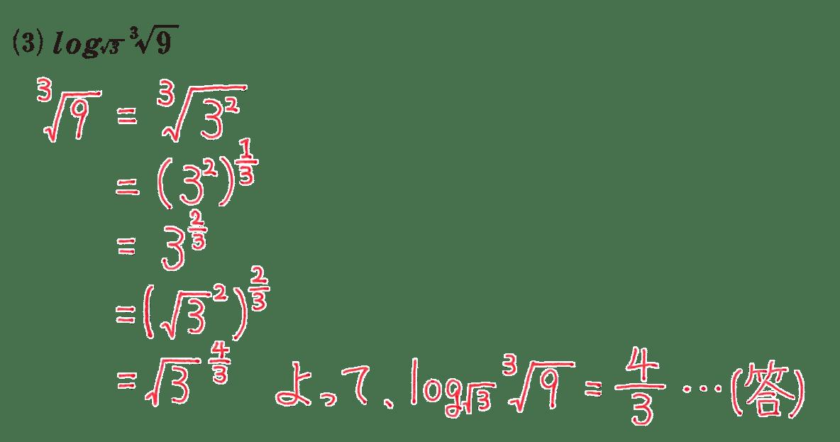 高校数学Ⅱ 指数関数・対数関数11 練習(3)答え