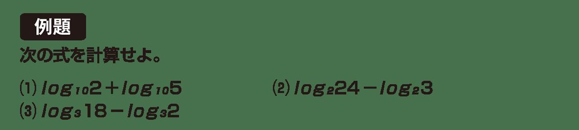 高校数学Ⅱ 指数関数・対数関数12 例題