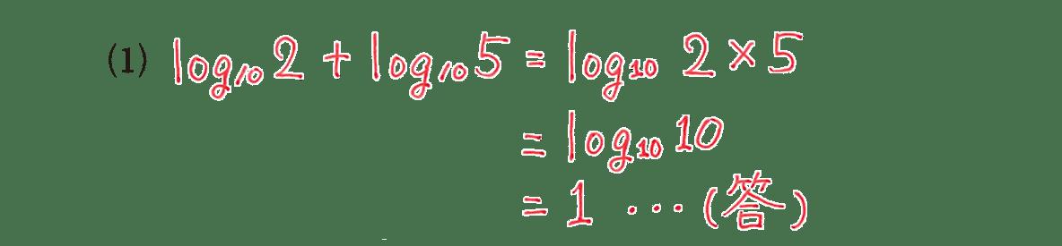 高校数学Ⅱ 指数関数・対数関数12 例題(1)答え