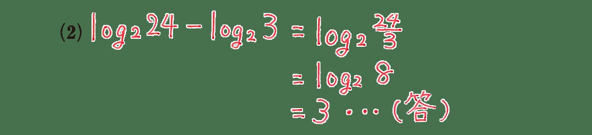 高校数学Ⅱ 指数関数・対数関数12 例題(2)答え