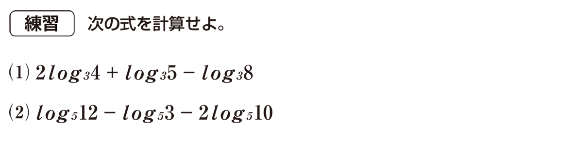 高校数学Ⅱ 指数関数・対数関数12 練習
